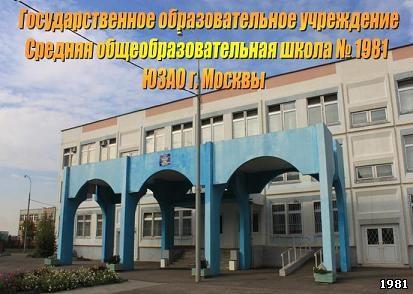 ГОУ СОШ №1981